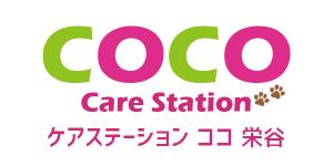 ケアステーションココ栄谷