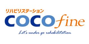 リハビリステーションCOCO fine