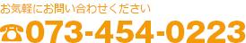 0734540223